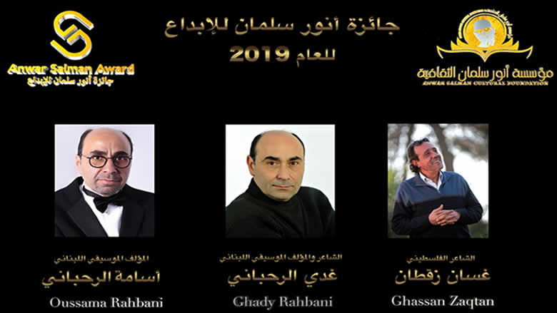 جائزة أنور سلمان للإبداع لكل من زقطان وغدي وأسامة الرحباني