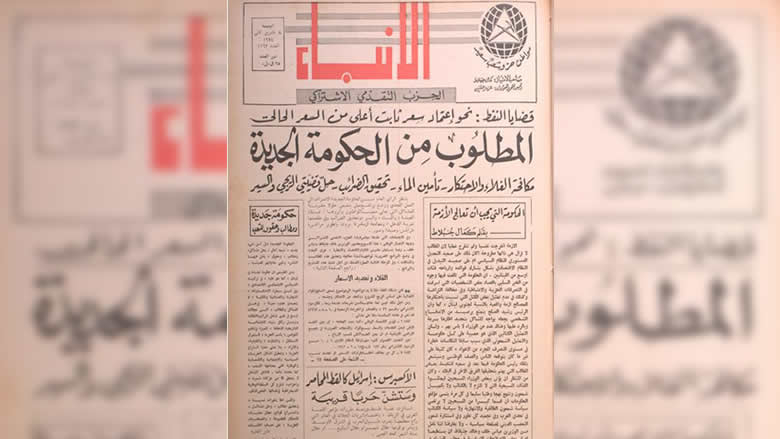 """""""الأنباء"""" 1974: غلاء المعيشة والضرائب وتطوير المرافئ"""