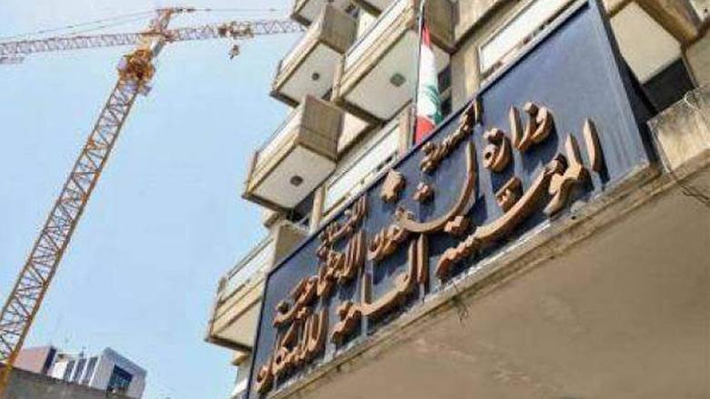 المؤسسة العامة للإسكان تحذر اللبنانيين من هذه الاعلانات