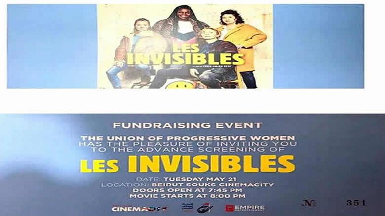 سعيد خلال عرض فيلم Les invisibles: لهذا السبب اخترناه... وشكراً لمن ساهم وحضر