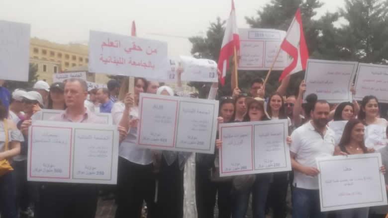 """اعتصام جمع أساتذة """"اللبنانية"""" وطلابها:  الاضراب مستمر حتى تحقيق المطالب"""