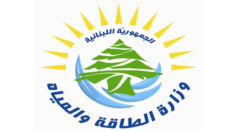 وزارة الطاقة: السعر العادل لتعرفات المولدات الكهربائية عن شهر أيار