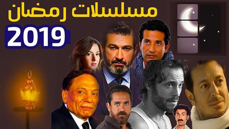 أبرز مسلسلات رمضان 2019 المصرية والعربية والقنوات الناقلة ومواعيد العرض