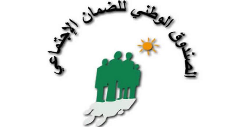 مستخدمو الضمان اعلنوا الاضراب المفتوح عند المساس بحقوقهم