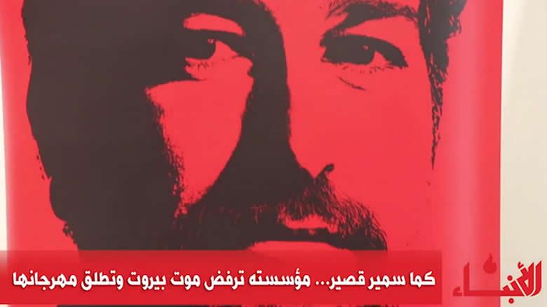 #فيديو_الأنباء: كما سمير قصير... مؤسسته ترفض موت بيروت وتطلق مهرجانها