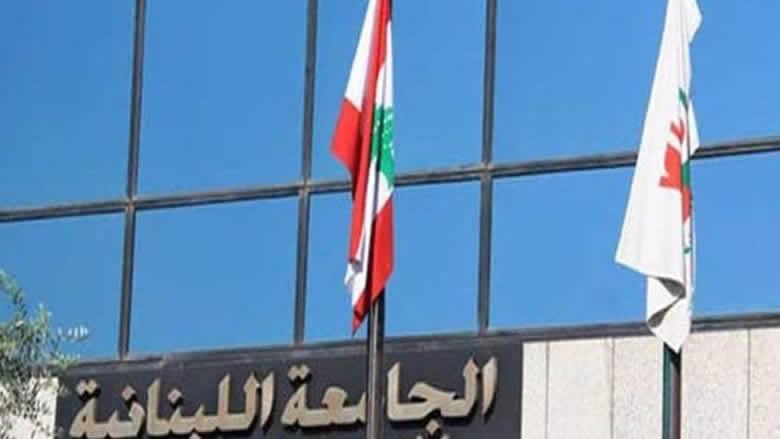 """متفرغو """"اللبنانية"""" يعتصمون الجمعة"""