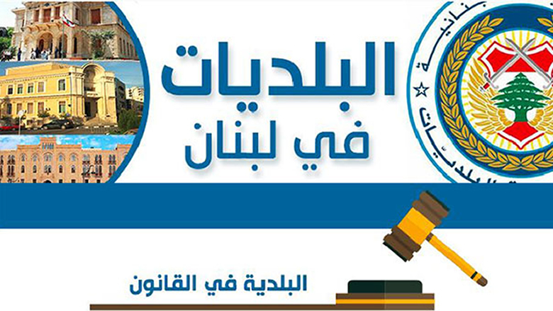 البلدية ولجان التنظيم: رؤية نحو بلدية فاعلة