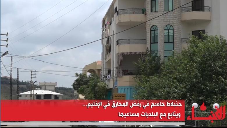 #فيديو_الأنباء: جنبلاط حاسم في رفض المحارق في الإقليم... ويتابع مع البلديات مساعيها