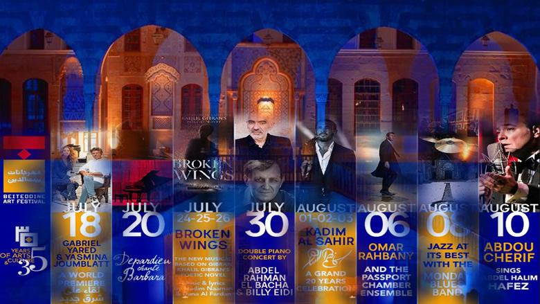 إليكم برنامج مهرجانات لبنان لهذا الصيف!