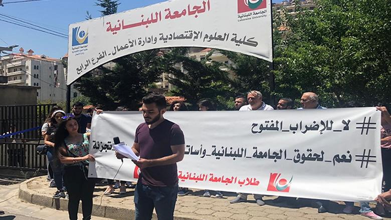 """طلاب """"اللبنانية"""" في عاليه يطالبون بتعليق الاضراب"""
