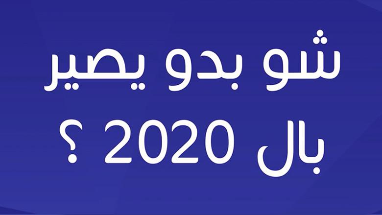 شو بدو يصير بال 2020؟
