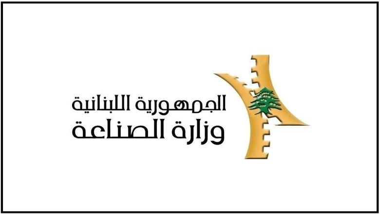 وزارة الصناعة ردت على رد فتوش: استغرابه اعتراف صريح باعتراض فريق عمل الوزارة