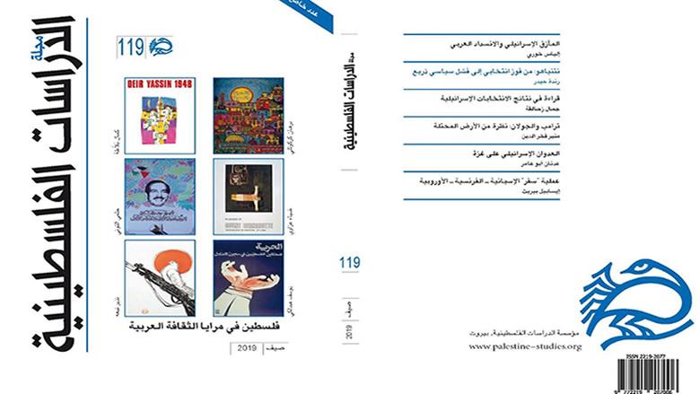 """""""فلسطين في مرايا الثقافة العربية"""" عنوان العدد الـ 119 لمجلة الدراسات الفلسطينية"""