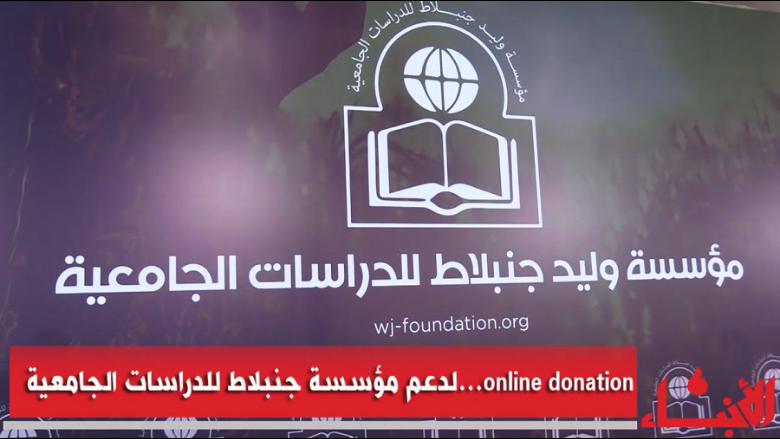 #فيديو_الأنباء: online donation... لدعم مؤسسة جنبلاط للدراسات الجامعية