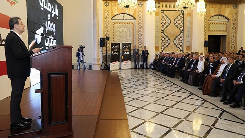 الحريري يطلق حملة دعم الصناعة... وأبو فاعور: نعم تستحق العناء!