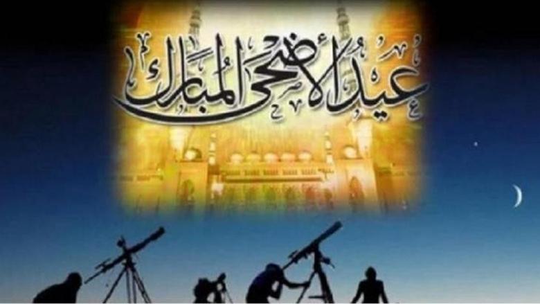 السعودية: أول أيام عيد الأضحى الاحد 11 آب