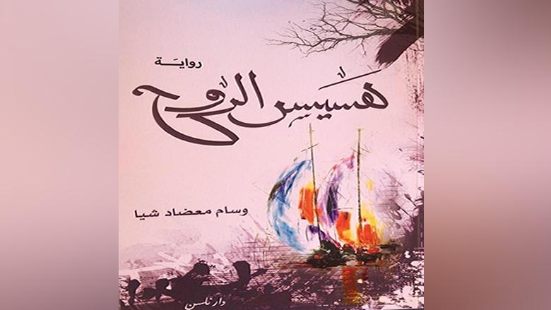 """""""هسيس الروح"""": رحلة في اسرار الحياة والموت للكاتب وسام شيا"""