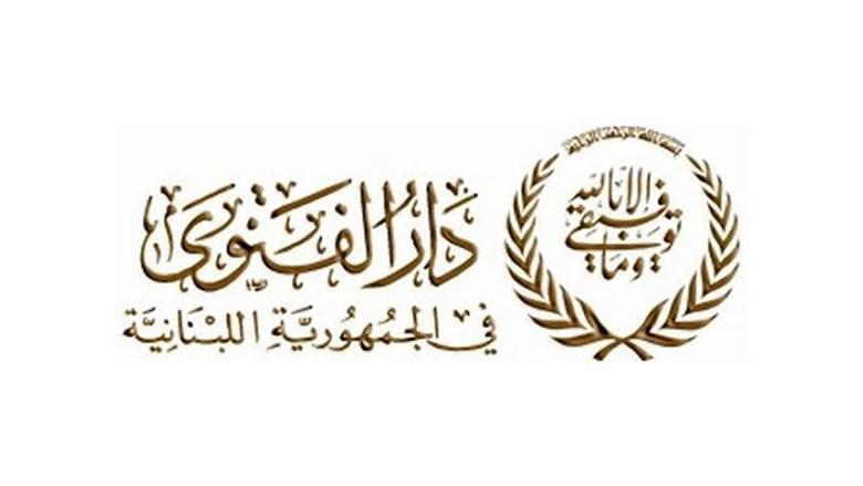 دار الفتوى: الأحد أول أيام عيد الأضحى