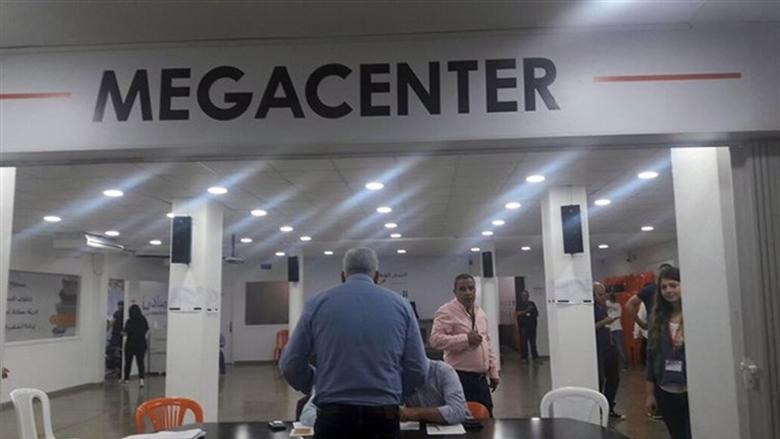 """للتذكير... هذه هي مراكز """"الميغاسنتر"""""""