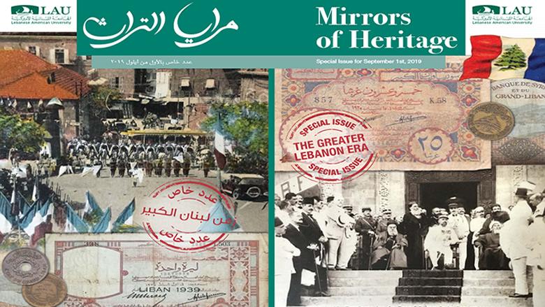 """""""مركز التراث"""" في اللبنانية الأميركية يطلق أَنشطة مئوية لبنان الكبير"""