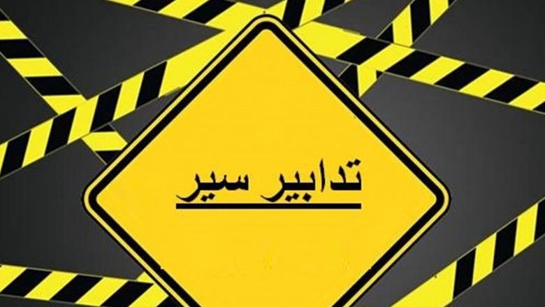 تدابير سير تزامنا مع إحياء ذكرى الامام الصدر