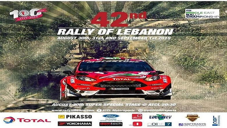 تدابير سير لمناسبة تنظيم رالي لبنان الدولي الـ 42