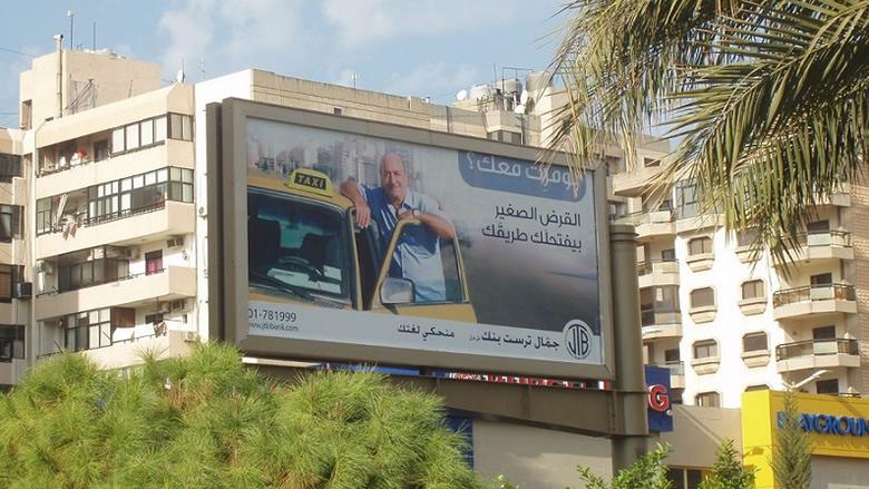 لبنان يواجه حروباً جديدة... وماذا بعد العقوبات على مصرف لبناني؟