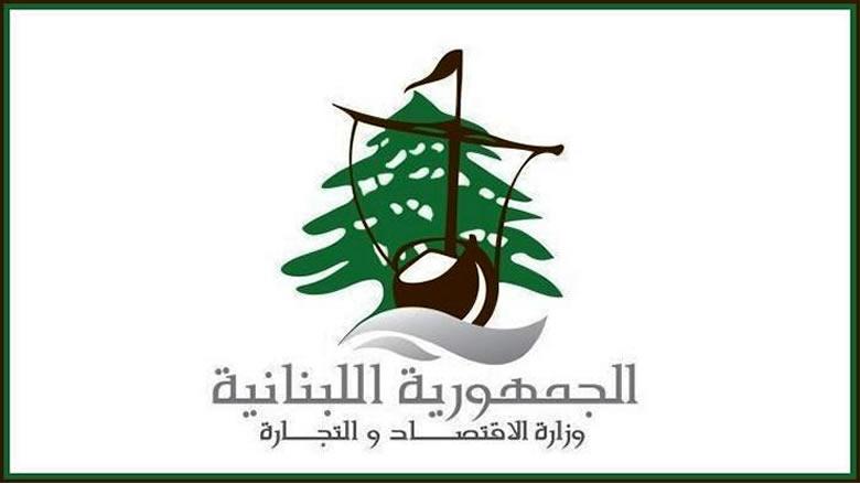 وزارة الاقتصاد: مستمرون في قمع المخالفات واحالة المخالفين امام القضاء المختص