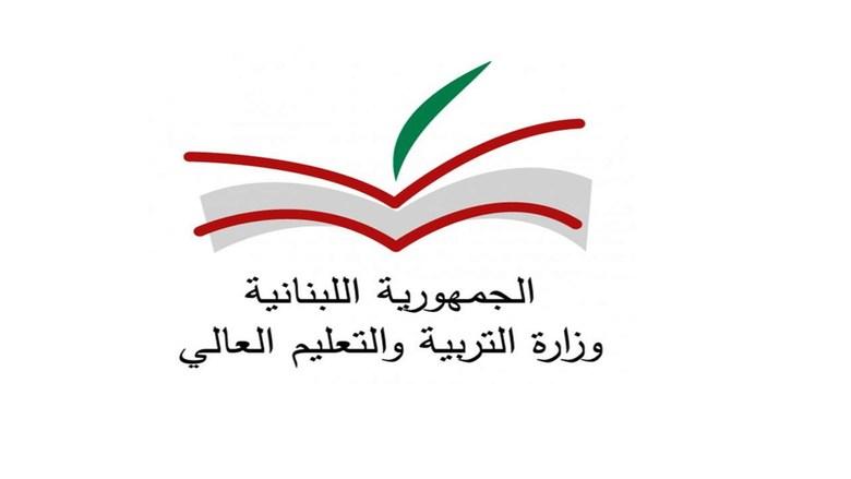 """وزارة التربية تنتقد """"تهريج"""" أحد النواب: لا للمزايدات الفارغة!"""