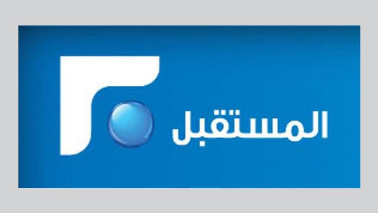 """ادارة تلفزيون """"المستقبل"""": البث لن يتوقف"""