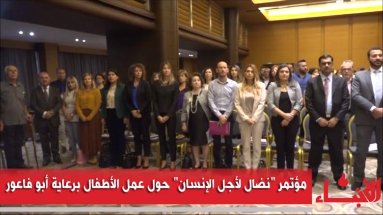 """#فيديو_الأنباء: مؤتمر """"نضال لأجل الإنسان"""" حول عمل الأطفال برعاية أبو فاعور"""