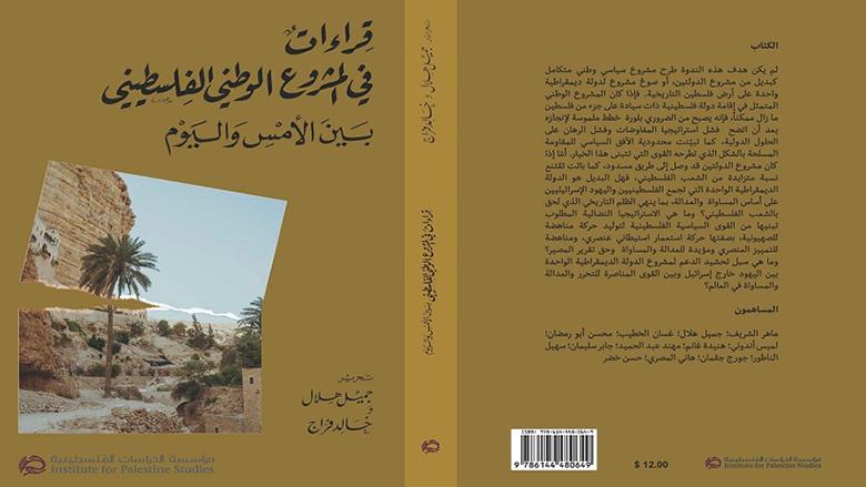 قراءات في المشروع الوطني الفلسطيني بين الأمس واليوم