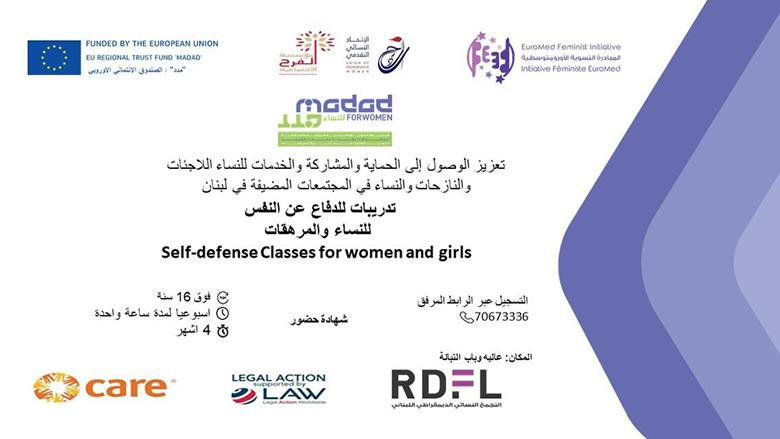 """""""النسائي التقدمي"""" و""""الفرح"""" يطلقان مشروع تدريبات الدفاع عن النفس للنساء والمراهقات"""
