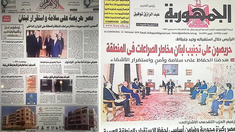 بالصور: جنبلاط يتصدّر الصفحات الأولى في صحف القاهرة...