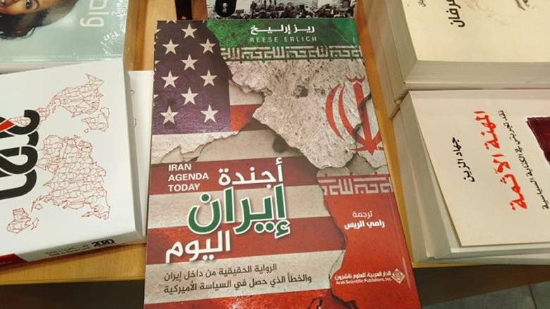 معلومات شيّقة من داخل إيران... في إصدار مُترجَم بتوقيع الريّس