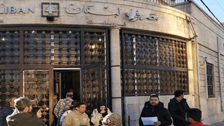 محتجون أمام مصرف لبنان في بعلبك