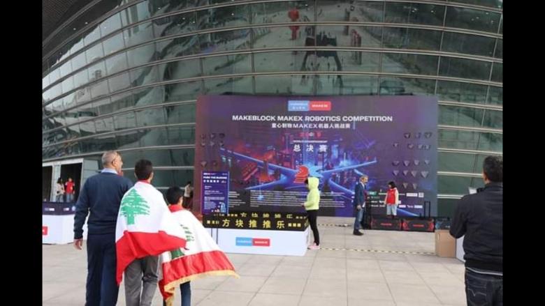 لبنان يشارك في بطولة عالمية للروبوت
