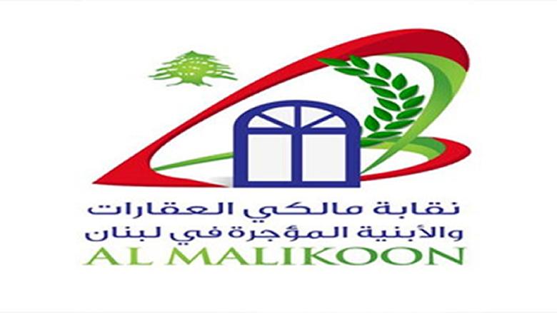 نقابة مالكي الأبنية المؤجرة طالبت بإعلان بدء عمل لجان الإيجارات