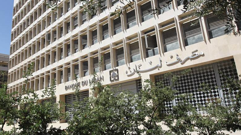 تعميم من مصرف لبنان حول التحويل الإلكتروني