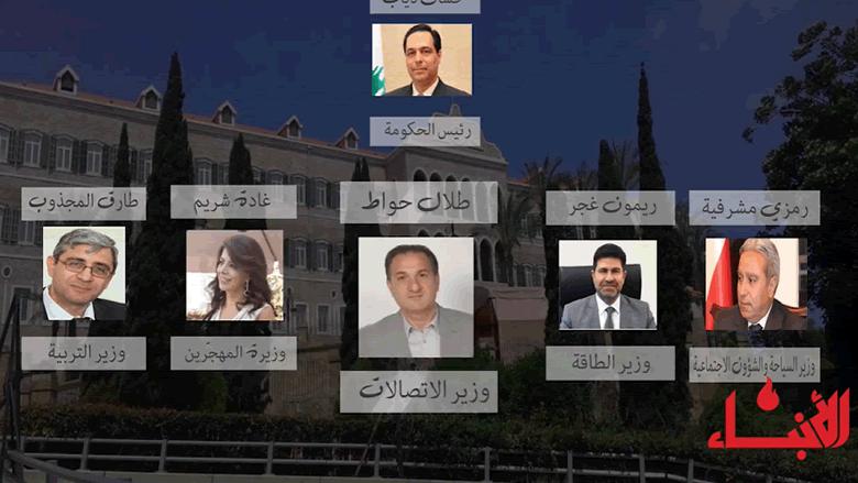 """فيديو """"الأنباء"""": هكذا توزعت الأسماء والحقائب في حكومة حسان دياب"""