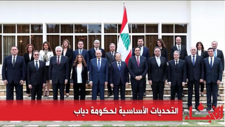 فيديو الأنباء: التحديات الأساسية لحكومة دياب