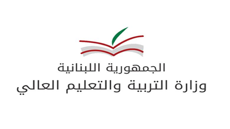 بيان توضيحي صادر عن وزير التربية