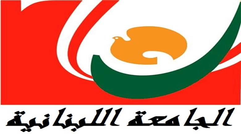 اعتصام لطلاب الجامعة اللبنانية للمطالبة بإعفائهم من رسوم التسجيل