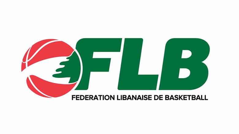 الإتحاد اللبناني لكرة السلة يحضّر لتصفيات آسيا