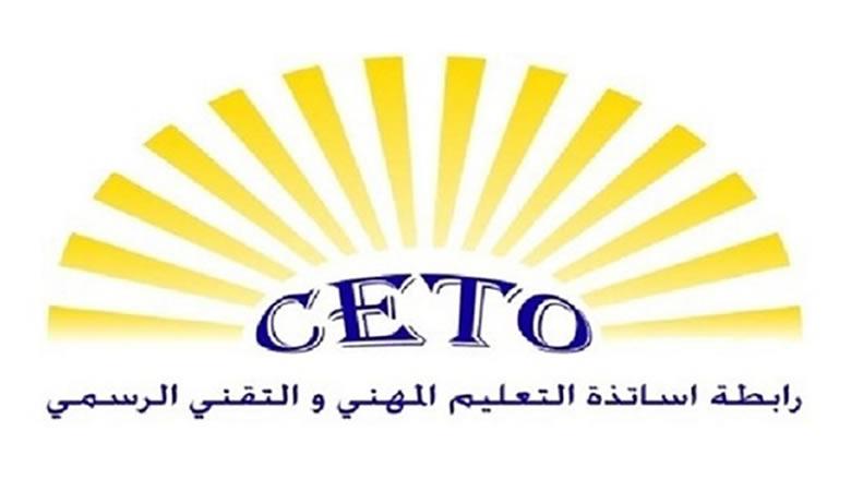 بيان صادر عن الهيئة الإدارية لرابطة اساتذة التعليم المهني والتقني الرسمي