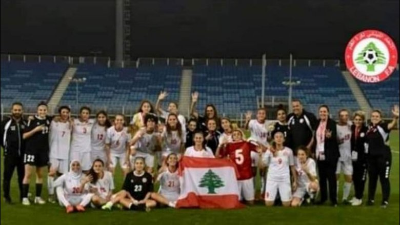 """""""النسائي التقدمي"""" هنّأ المنتخب اللبناني للشابات بفوزه ببطولة اتحاد غرب آسيا الثانية"""