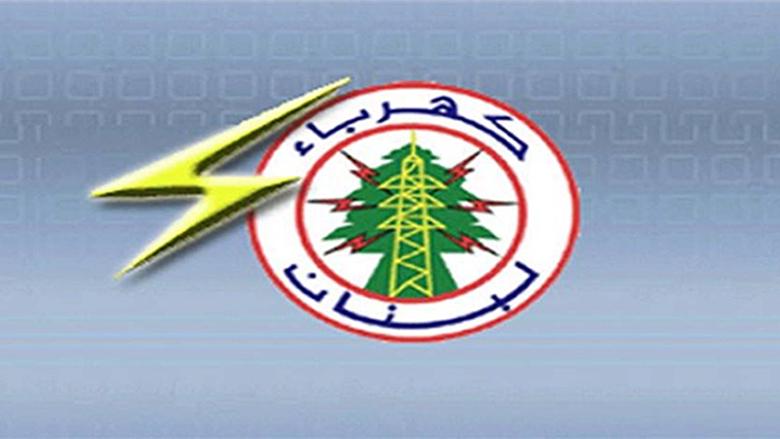 كهرباء لبنان: التغذية تعود إلى ما كانت عليه بدءا من منتصف الليلة