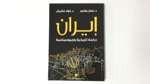 إيران: دراسة تاريخية وجيوسياسية