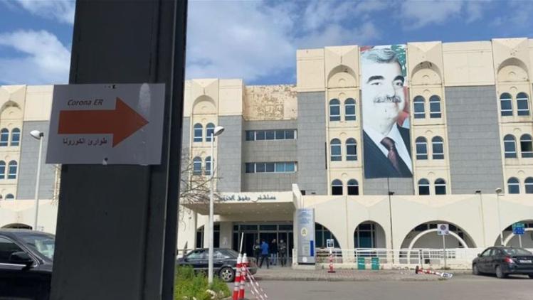 إدارة مستشفى الحريري: التسجيل الصوتي المنسوب للمدير العام غير صحيح
