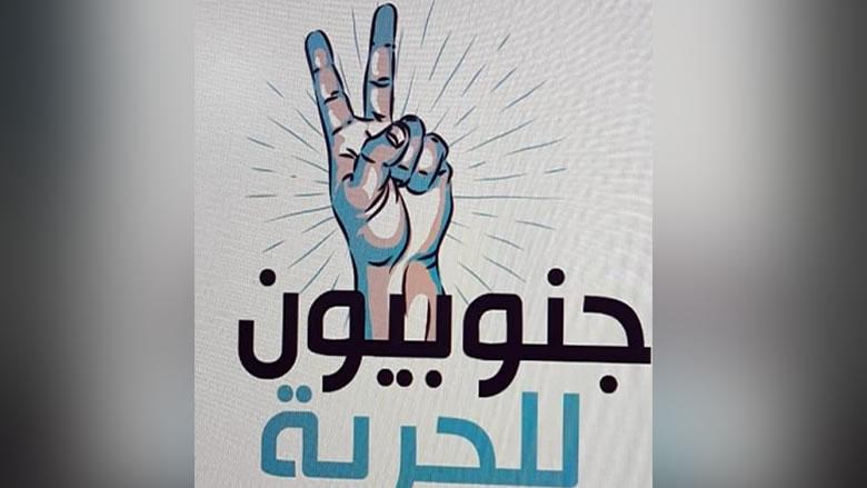 """""""جنوبيون للحرية"""": عون يتصرّف كأنه لا زال رئيساً  لـ""""الوطني الحر"""""""